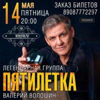 Валерий Волошин и группа «Пятилетка» 14 мая 2021 года