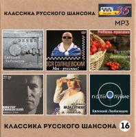Студия «Ночное такси» выпустила 16-й сборник MP3 «Классика русского шансона» 2021 10 февраля 2021 года