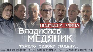 Премьера клипа Владислава Медяника «Тяжело седому пацану...» 2021 21 апреля 2021 года