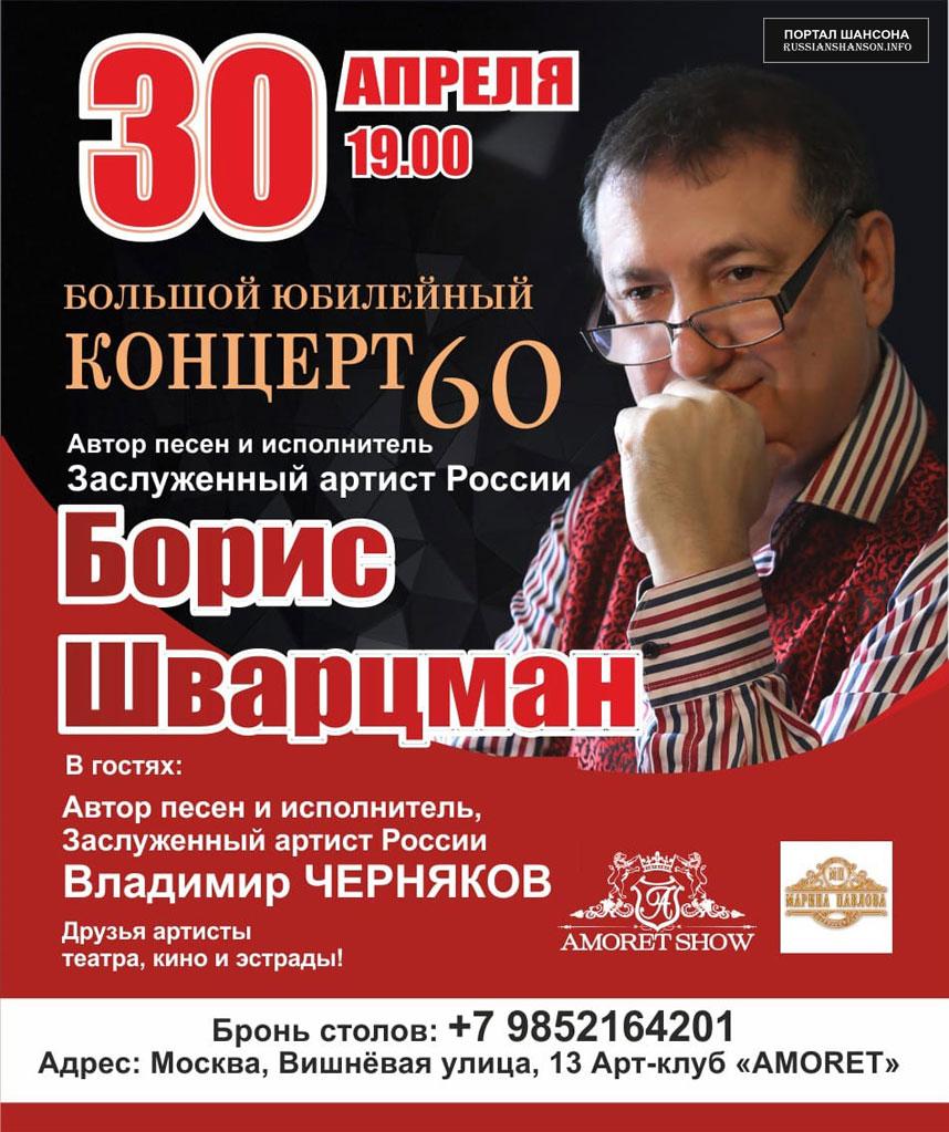 Борис Шварцман «Большой Юбилейный концерт 60» 30 апреля 2021 года