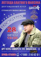 Степан Арутюнян и группа «Беломорканал» в Москве 28 мая 2021 года