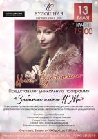 Инна Субботина с программой «Забытые песни НЭПа» 13 мая 2021 года