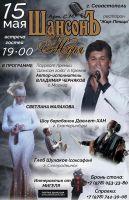 «Шансонъ у моря» г. Севастополь 15 мая 2021 года