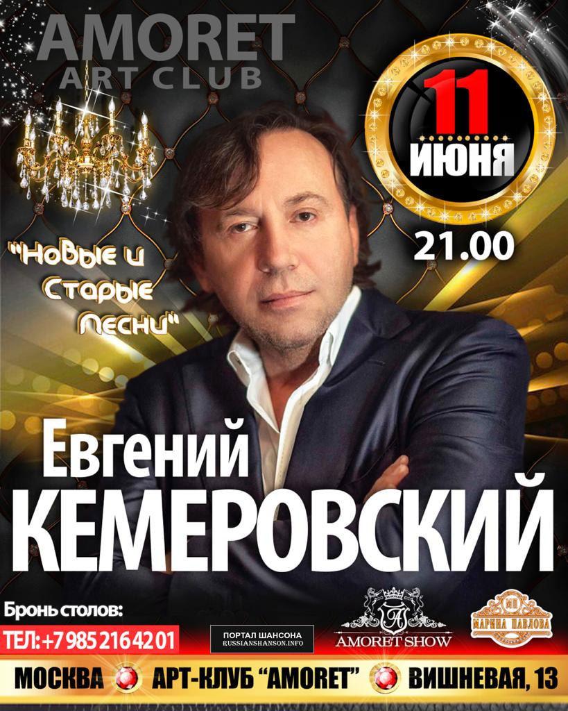 Евгений Кемеровский в программе «Новые и старые песни» 11 июня 2021 года