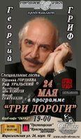 Георгий Гриф в программе «Три дороги» 24 мая 2021 года
