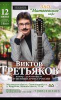 Виктор Третьяков д. Вырубово, моск. обл. 12 июня 2021 года