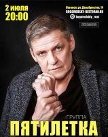 Валерий Волошин и группа «Пятилетка» г. Ногинск 2 июля 2021 года