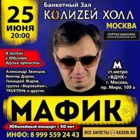 Мафик «Юбилейный концерт 50 лет» 25 июня 2021 года