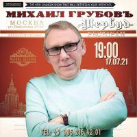 Михаил Грубов ресторан «Шервуд» 17 июля 2021 года