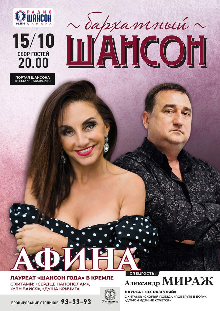 «Бархатный шансон» - Афина, Александр Мираж 15 октября 2021 года