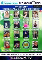 ТВ-Концерт «Международный День Молодежи» 27 июня 2021 года