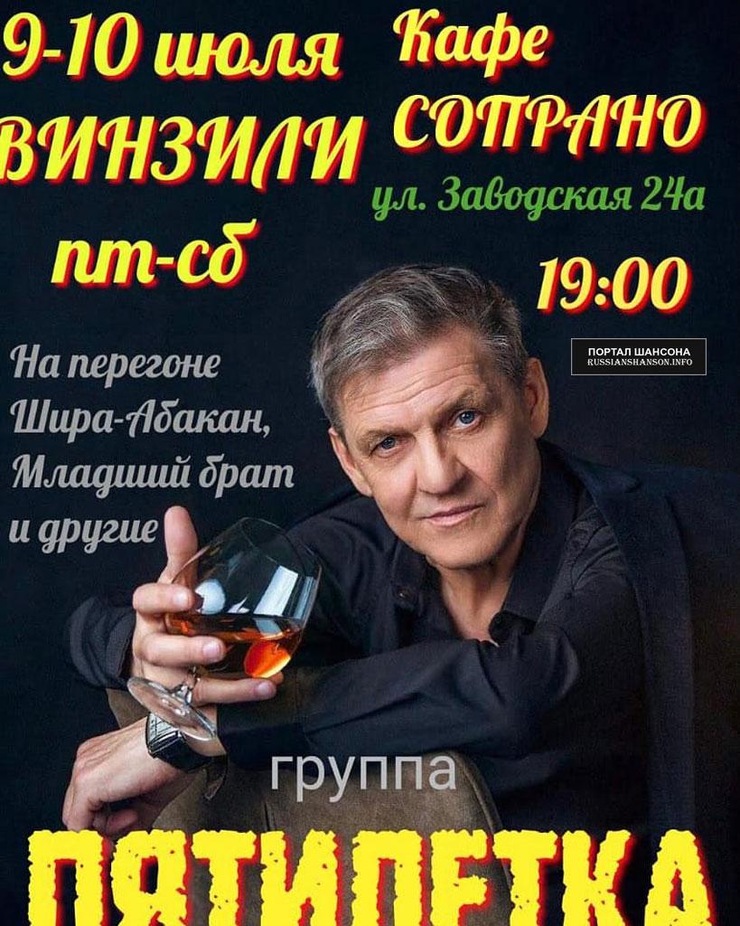 Валерий Волошин и группа «Пятилетка» пгт. Винзили 10 июля 2021 года