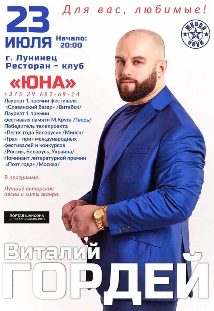 Виталий Гордей с программой «Для вас, любимые!» 23 июля 2021 года