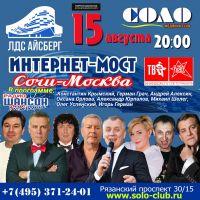 Интернет-мост «Сочи-Москва» 15 августа 2021 года