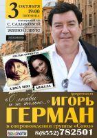 Игорь Герман с программой «О любви и не только...» 3 октября 2021 года