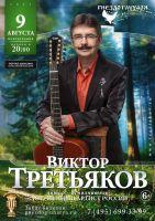 Виктор Третьяков Бард-клуб «Гнездо глухаря» г.Москва 9 августа 2021 года