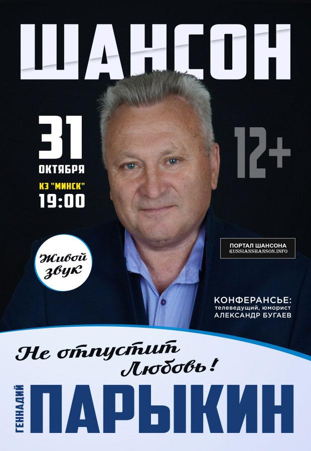Геннадий Парыкин с программой «Не отпустит любовь» 31 октября 2021 года
