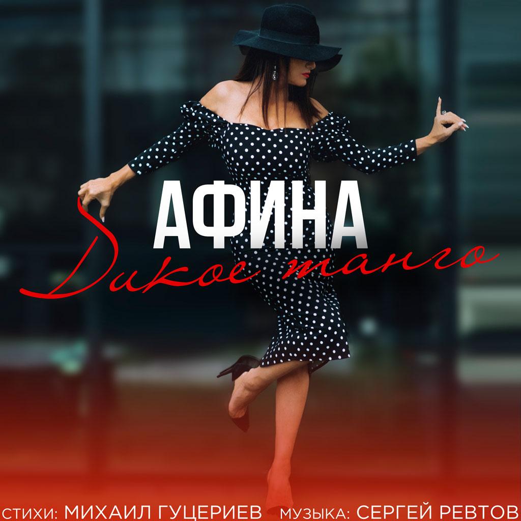 Премьера песни «Дикое танго» в исполнении Афины 9 июля 2021 года