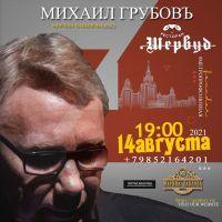 Михаил Грубов ресторан «Шервуд» г.Москва 14 августа 2021 года