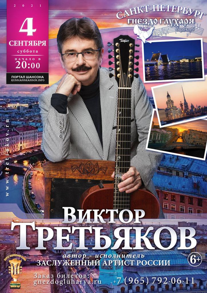 Виктор Третьяков г. Санкт-Петербург 4 сентября 2021 года