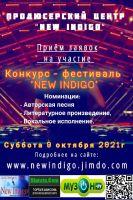 Конкурс-фестиваль «NEW INDIGO» 9 октября 2021 года