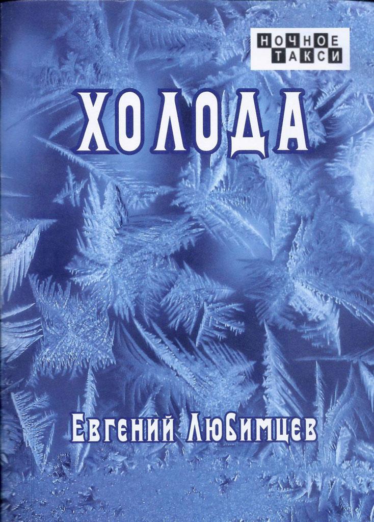 Студия «Ночное такси» представляет восьмой сборник Евгения Любимцева «Холода» 2021 4 июля 2021 года