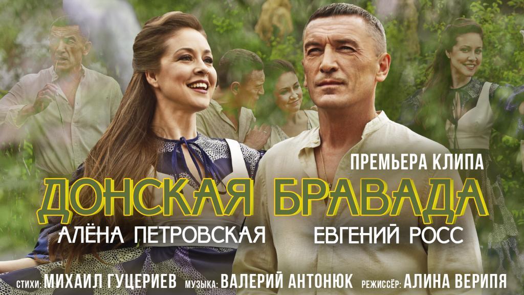 Премьера клипа «Донская бравада» в исполнении Алёны Петровской и Евгения Росса 6 августа 2021 года