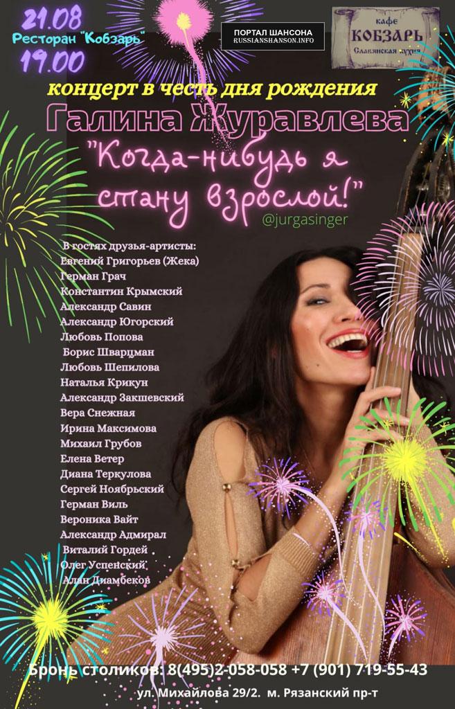 Галина Журавлёва с программой «Когда-нибудь я стану взрослой!» 21 августа 2021 года