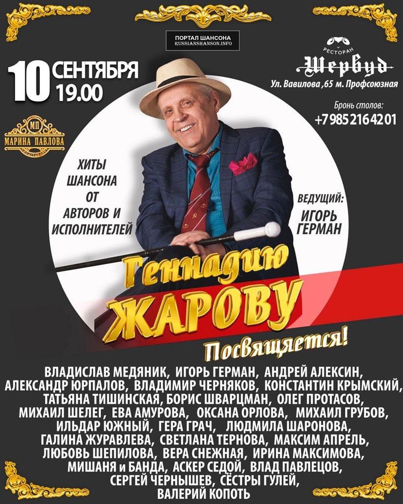 Концерт посвящённый автору-исполнителю Геннадию Жарову 10 сентября 2021 года