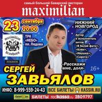 Сергей Завьялов с программой «Расскажи мне доля» 23 сентября 2021 года