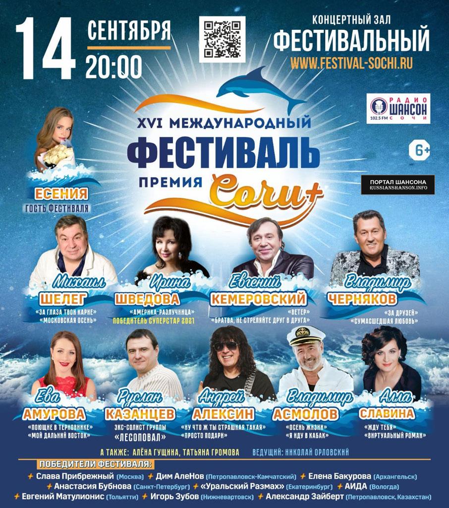 XVI Фестиваль премия Сочи 14 сентября 2021 года