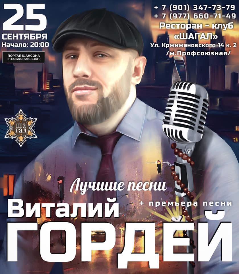 Виталий Гордей «Лучшие песни» 25 сентября 2021 года