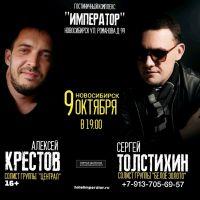 Алексей Крестов и Сергей Толстихин 9 октября 2021 года
