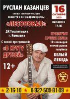 Руслан Казанцев с новой программой «В кругу друзей» 16 октября 2021 года
