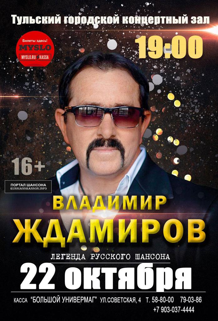 Владимир Ждамиров г.Тула 22 октября 2021 года