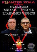 Михаил Грубовъ и Владимир Чернов 13 ноября 2021 года