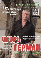 Игорь Герман с программой «О любви и не только...» 16 сентября 2021 года
