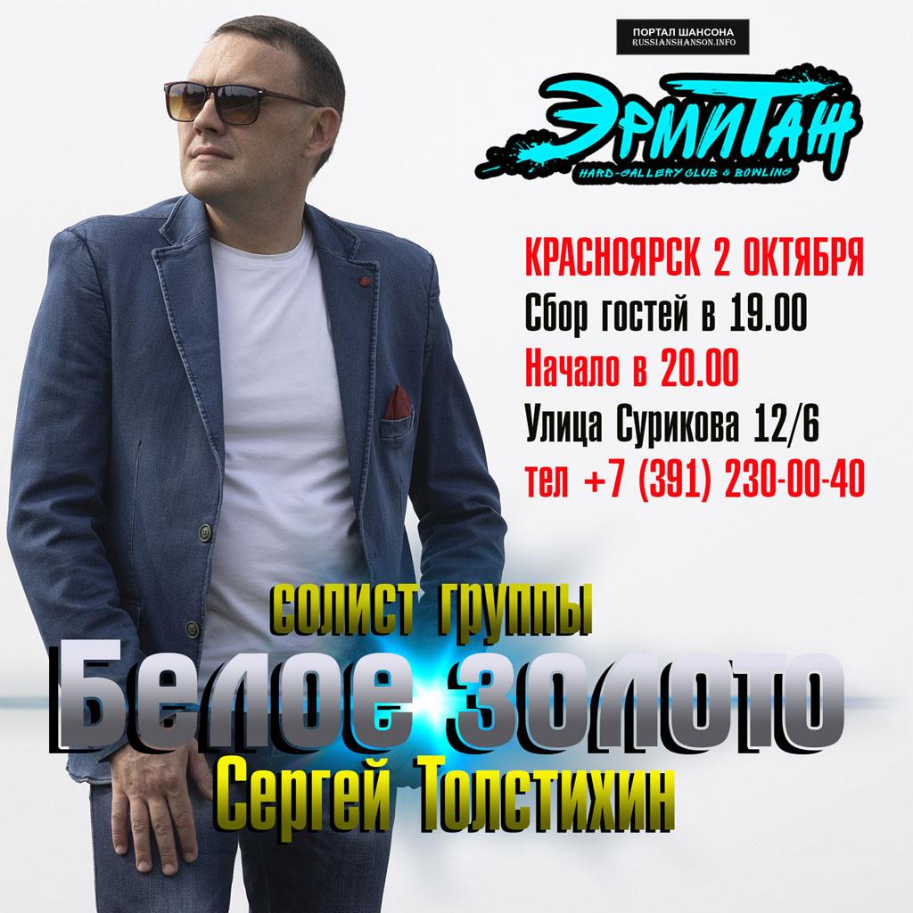 Сергей Толстихин (Группа «Белое золото») г.Красноярск 2 октября 2021 года