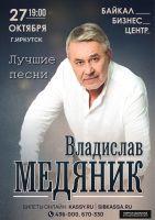 Владислав Медяник с программой «Лучшие песни» г.Иркутск 27 октября 2021 года