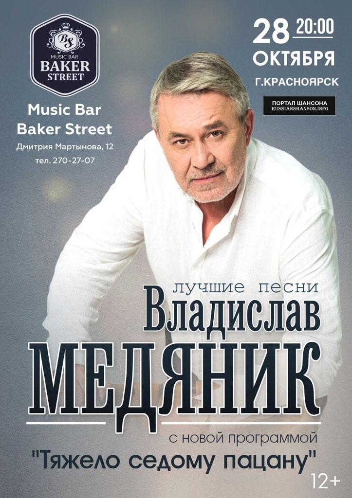Владислав Медяник с программой «Тяжело седому пацану...» г.Красноярск 28 октября 2021 года