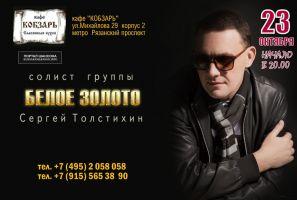 Сергей Толстихин (Группа «Белое золото») кафе Кобзарь 23 октября 2021 года