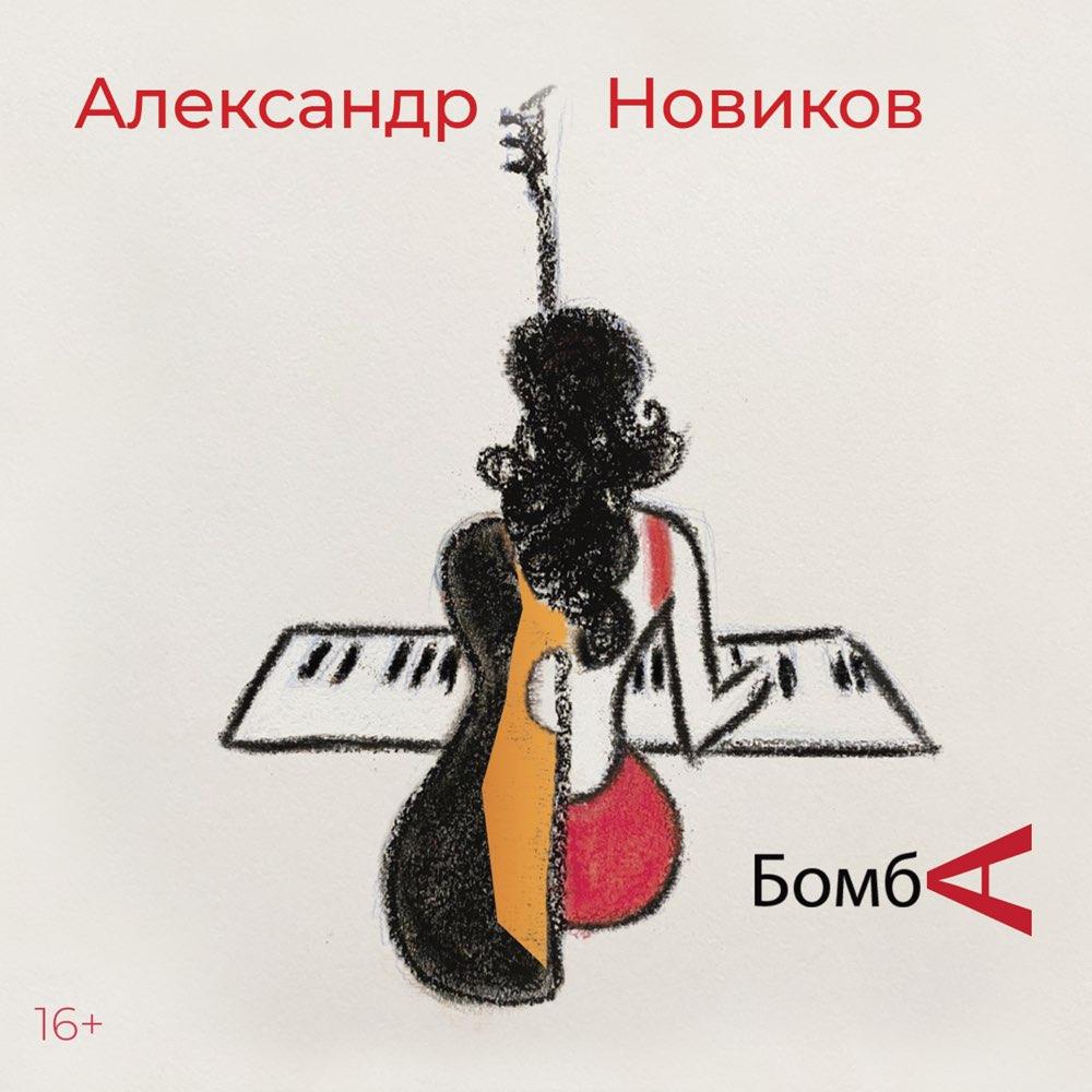 Вышел новый альбом Александра Новикова «Бомба» 2021 CD 17 сентября 2021 года