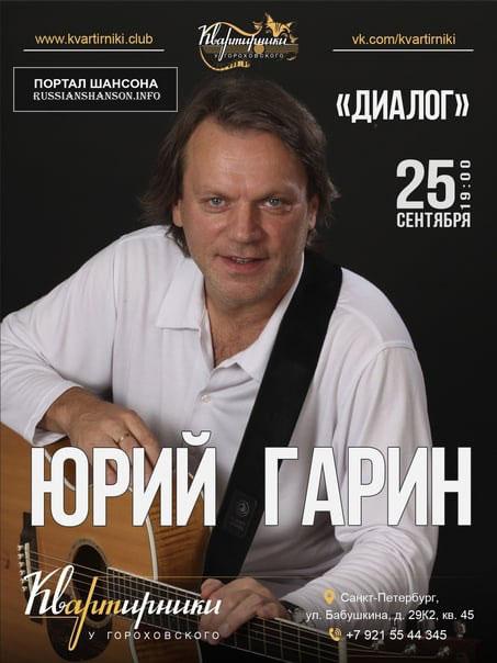 Юрий Гарин с программой «Диалог» 25 сентября 2021 года