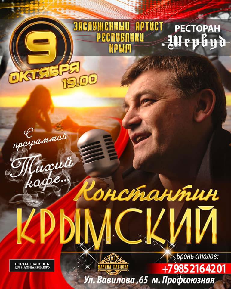 Константин Крымский с программой «Тихий Кофе» 9 октября 2021 года