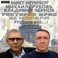 Михаил Грубовъ и Владимир Чернов г.Санкт-Петербург 20 ноября 2021 года