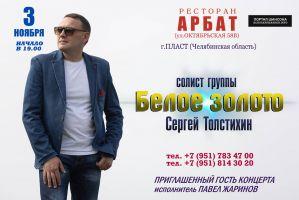 Сергей Толстихин (Группа «Белое золото») г.Пласт 3 ноября 2021 года