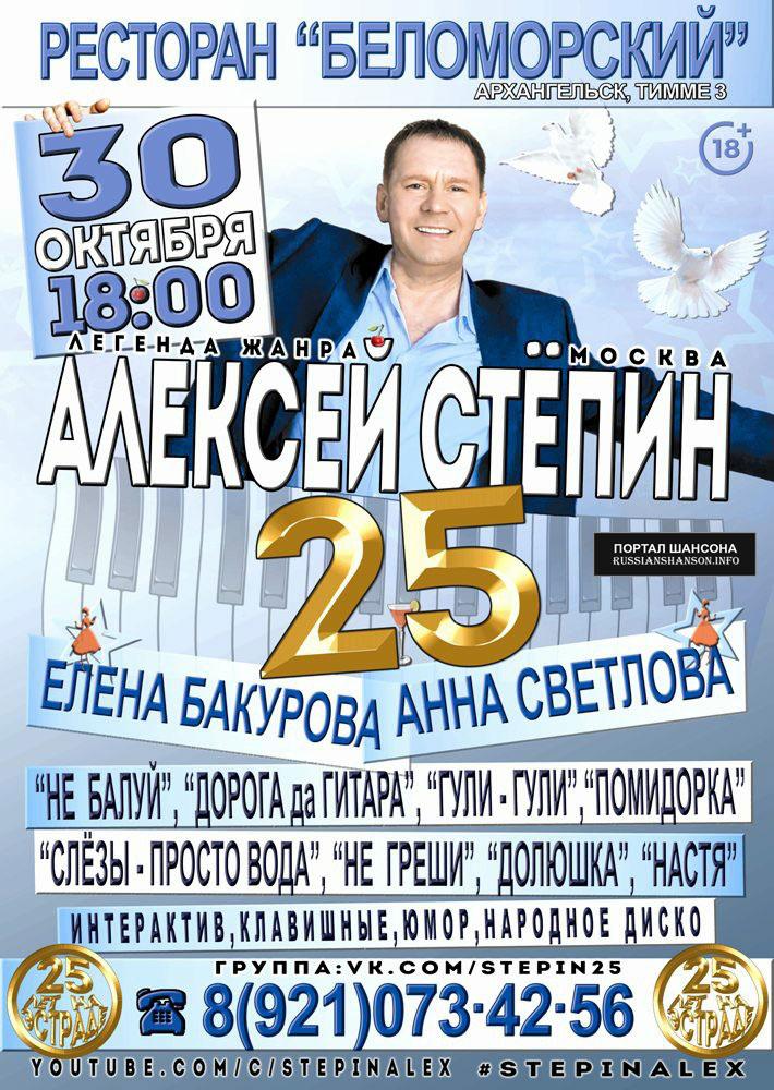 Алексей Стёпин с программой «25 лет на эстраде» 30 октября 2021 года