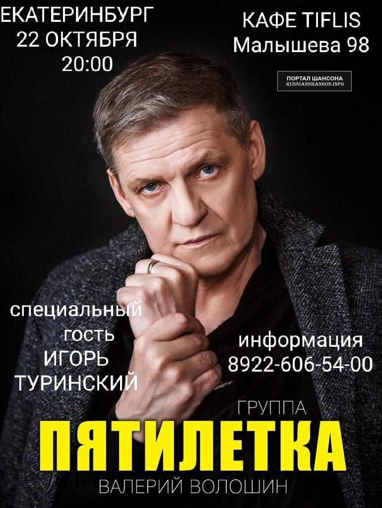 Валерий Волошин и группа «Пятилетка» г. Екатеринбург 22 октября 2021 года