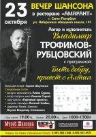 Владимир Трофимов-Рубцовский с программой «Быть добру, привет с Алтая» 23 октября 2021 года