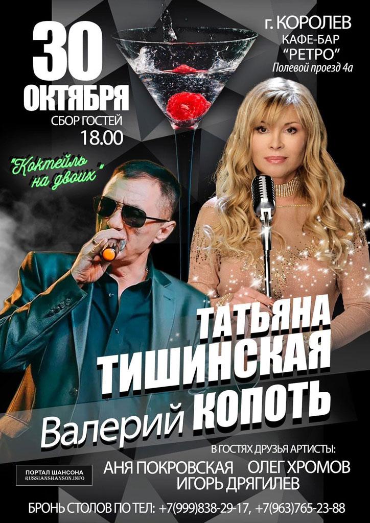 Татьяна Тишинская и Валерий Копоть с программой «Коктейль на двоих» 30 октября 2021 года